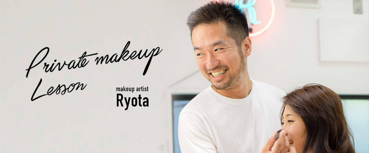 プライベートメイクアップレッスン Ryota